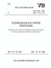 YS.T 5422-2014 轻金属冶炼设备安装工程质量检验评定标准