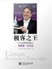 极客之王:Linux系统创始人林纳斯·托瓦兹
