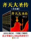 齐天大圣传(全六册)