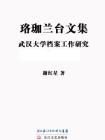 珞珈兰台文集——武汉大学档案工作研究
