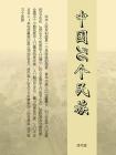 中国56个民族