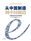 從中國制造到中國創造:中國如何成為全球創新者