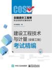 全国造价工程师执业资格考试辅导用书:安装工程(共四册)