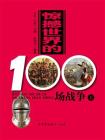 惊撼世界的100场战争(上)