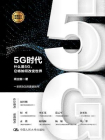 5G时代——什么是5G,它将如何改变世界[精品]