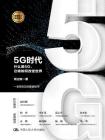 5G時代——什么是5G,它將如何改變世界[精品]