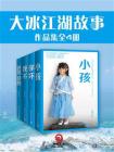 """大冰""""江湖故事""""作品集(全4册)"""