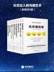 社交達人的溝通藝術(全九冊)