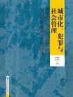 城市化、犯罪与社会管理