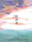 牡丹亭-汤显祖1[精品]