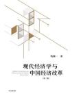 現代經濟學與中國經濟改革