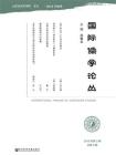 国际儒学论丛(2018年第2期 总第6期)