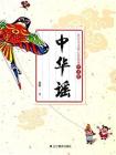 中华谣:社会主义核心价值观四字经