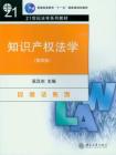 知识产权法学(第四版)