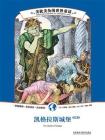 美轮美奂的世界童话:凯格拉斯城堡(英汉对照)(安德鲁·朗格十二卷本彩色童话故事全集)