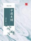 中国史纲(精品公版)