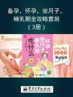 备孕,怀孕,坐月子,哺乳期全攻略套装(3册)