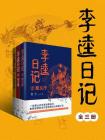 李逵日记(全三册)