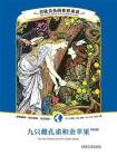 美轮美奂的世界童话:九只雌孔雀和金苹果(英汉对照)(安德鲁·朗格十二卷本彩色童话故事全集)