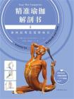 精准瑜伽解剖书3:身体后弯及扭转体式
