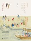 100个汉语词汇中的古代风俗史[精品]