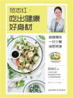 范志红:吃出健康好身材