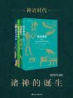 神话时代:诸神的诞生(套装共4册)[精品]