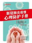 新冠肺炎疫情心理防护手册