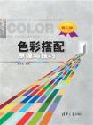 色彩搭配原理与技巧(第二版)