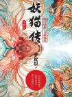 妖猫传:沙门空海之大唐鬼宴(1-4册套装)-梦枕獏