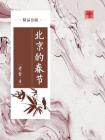 北京的春节(精品公版)