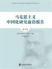 马克思主义中国化研究前沿报告(第5辑)
