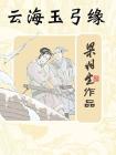 云海玉弓缘(全)