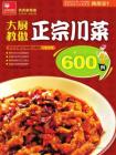 大厨教做正宗川菜600例:手把手教您做最过瘾的川香百味[精品]