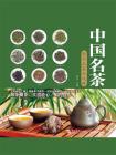 中国名茶购买品鉴全攻略