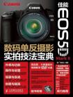 佳能EOS 5D Mark II数码单反摄影实拍技法宝典