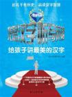 我是汉字听写英雄:给孩子讲最美的汉字.蓝宝石卷