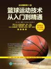篮球运动技术从入门到精通(全彩图解第三版)