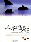 人生三道茶全书(超值金版)