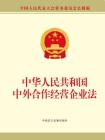 中华人民共和国中外合作经营企业法-全国人大常委会办公厅[精品]