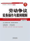 劳动争议实务操作与案例精解(增订4版)[精品]