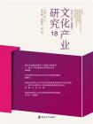 文化产业研究,18
