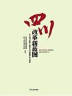 四川改革新蓝图