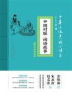 中国对联·谜语故事