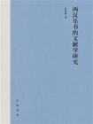 两汉乐书的文献学研究