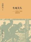 生死关头:中国共产党的道路抉择(金冲及文丛)