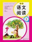 中学语文阅读七年级(下)