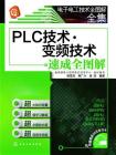 PLC技术速成全图解