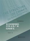第三次经济普查专题研究:中国文化产业结构研究[精品]