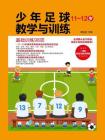 少年足球教学与训练(11-12岁):基础训练98项